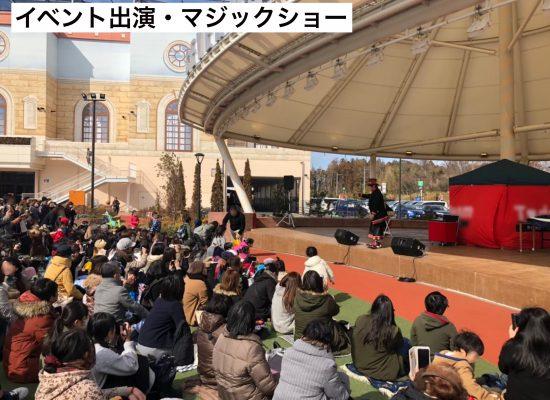 イベント出演・マジックショー1