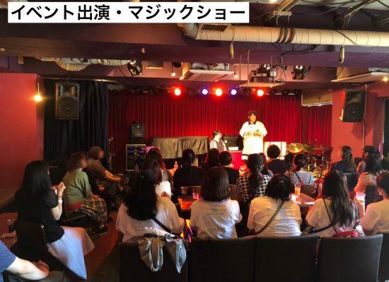 イベント出演・マジックショー3