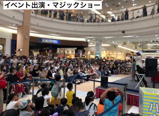 イベント出演・マジックショー4