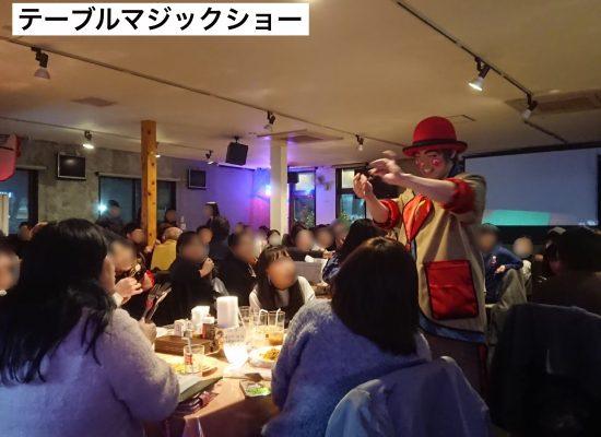 テーブルマジックショー1