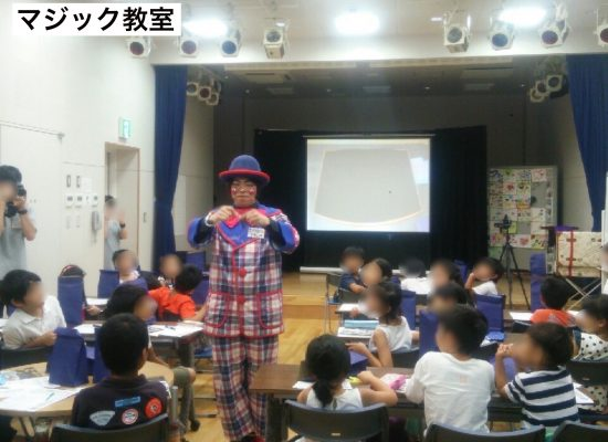 マジック教室2